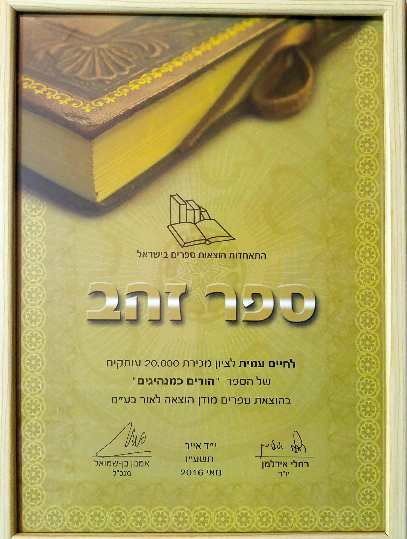 הורים כמנהיגים ספר זהב 12.2017